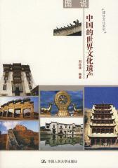 图说中国的世界文化遗产