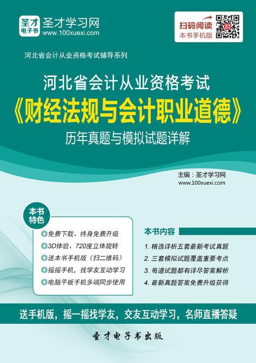 2016年河北省会计从业资格考试《财经法规与会计职业道德》历年真题与模拟试题详解