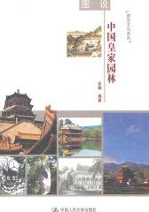 图说中国皇家园林