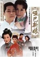 哑巴新娘(影视)
