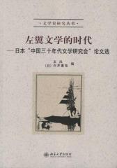 """左翼文学的时代:日本""""中国三十年代文学研究会""""论文选(仅适用PC阅读)"""