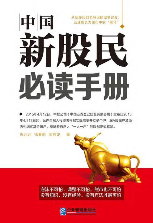 中国新股民必读手册