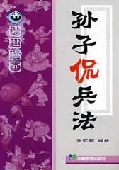 孙子侃兵法(仅适用PC阅读)