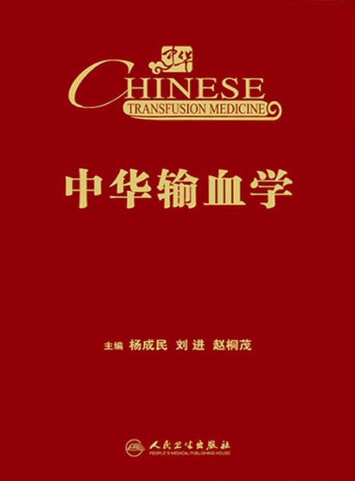 中华输血学