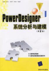 PowerDesigner系统分析与建模(第2版)(仅适用PC阅读)