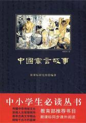 中小学生必读丛书:中国寓言故事