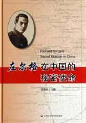 左尔格在中国的秘密使命