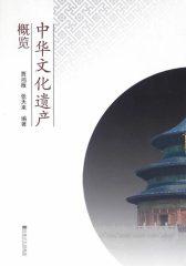 中华文化遗产概览
