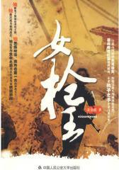 女枪王(试读本)