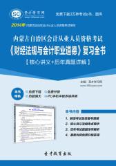 2016年内蒙古自治区会计从业人员资格考试《财经法规与会计职业道德》复习全书【核心讲义+历年真题详解】