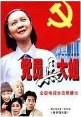 党员马大姐(影视)