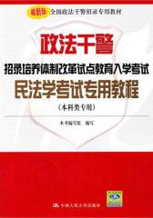 政法干警招录培养体制改革试点教育入学考试民法学考试专用教程