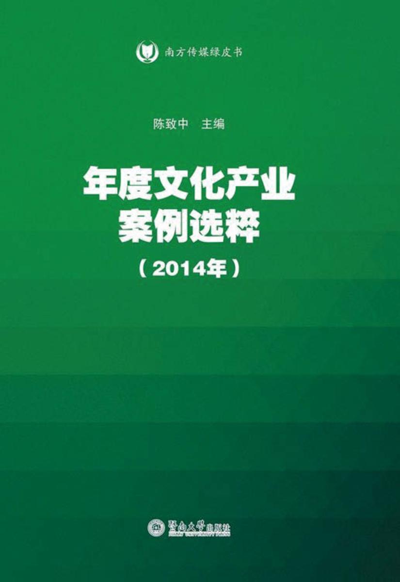 年度文化产业案例选粹(2014年)