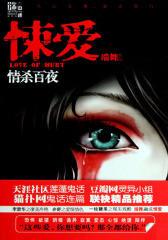 谜小说系列:悚爱——情杀百夜