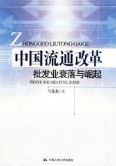 中国流通改革:批发业衰落与崛起