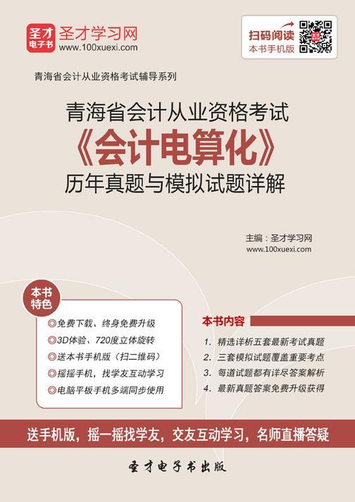 2016年青海省会计从业资格考试《会计电算化》历年真题与模拟试题详解