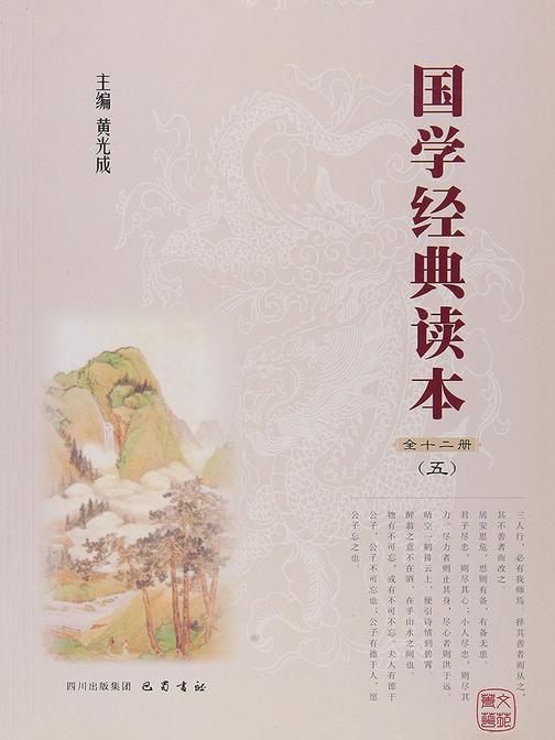 国学经典读本(第5册)