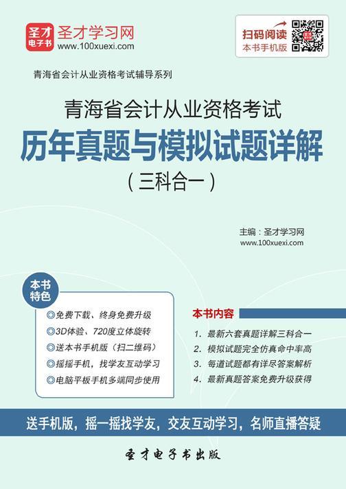 2016年青海省会计从业资格考试历年真题与模拟试题详解(三科合一)