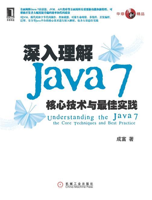 深入理解Java7:核心技术与最佳实践