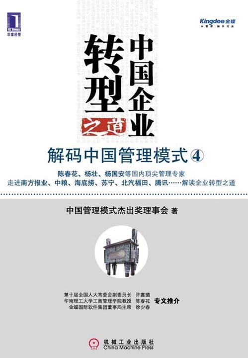 中国企业转型之道:解码中国管理模式4