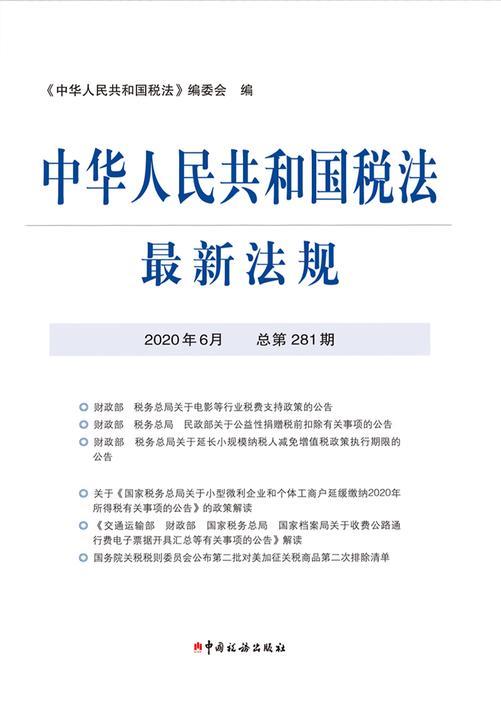 中华人民共和国税法最新法规2020年6月
