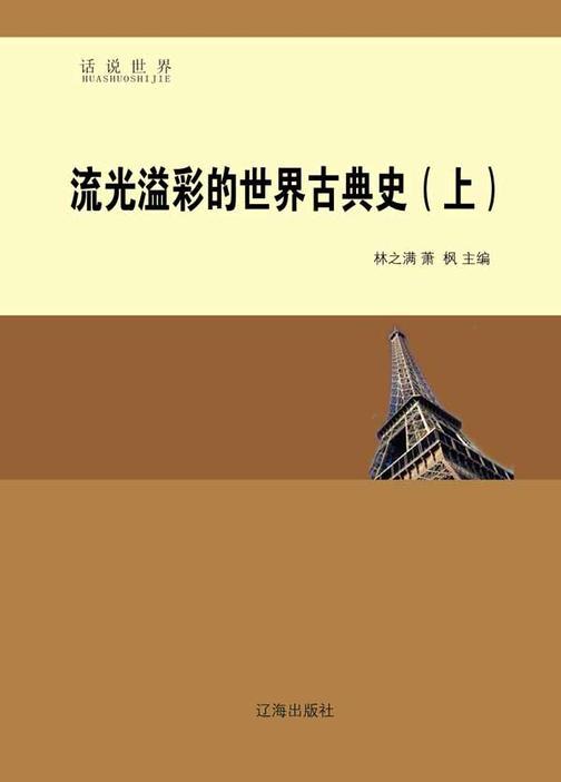 流光溢彩的世界古典史(上)