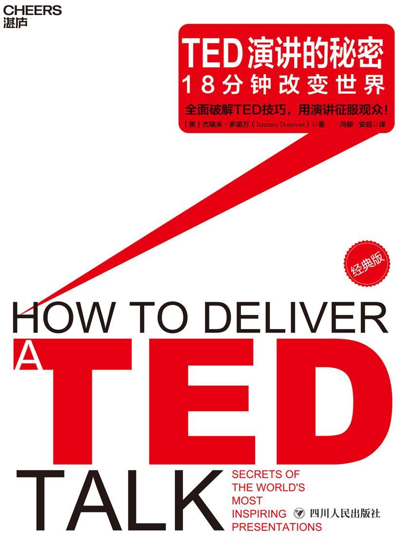 TED演讲的秘密:18分钟改变世界(经典版)
