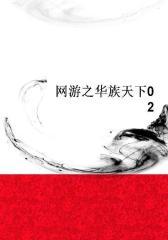 网游之华族天下02