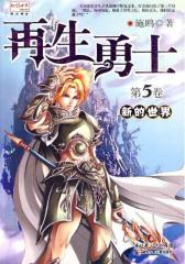 再生勇士5:新的世界