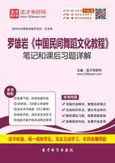 罗雄岩《中国民间舞蹈文化教程》笔记和课后习题详解