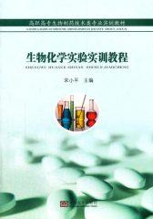 生物化学实验实训教程