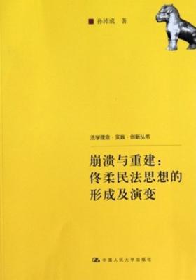 崩溃与重建:佟柔民法思想的形成及演变