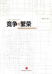 竞争与繁荣:中国电信业进化的经济评论