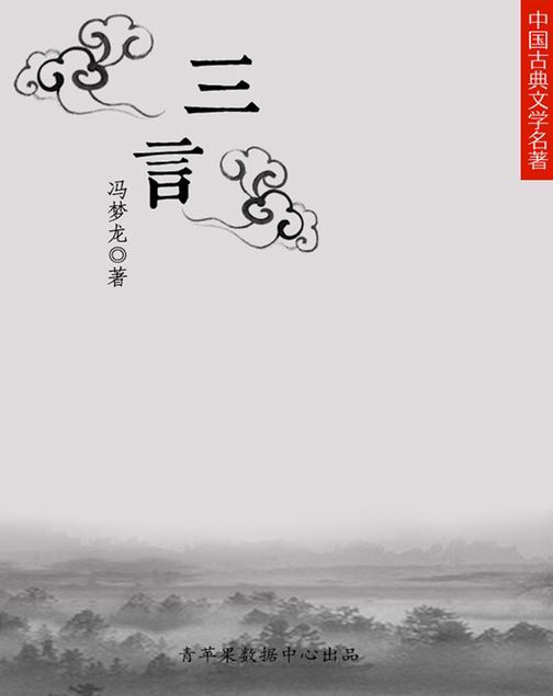 三言(中国古典文学名著)