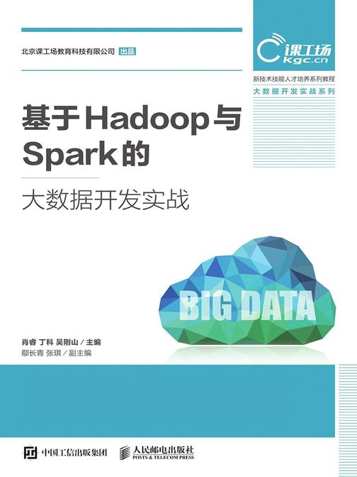 基于Hadoop与Spark的大数据开发实战