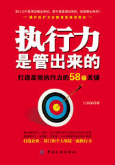 执行力是管出来的:打造高效执行力的58个关键
