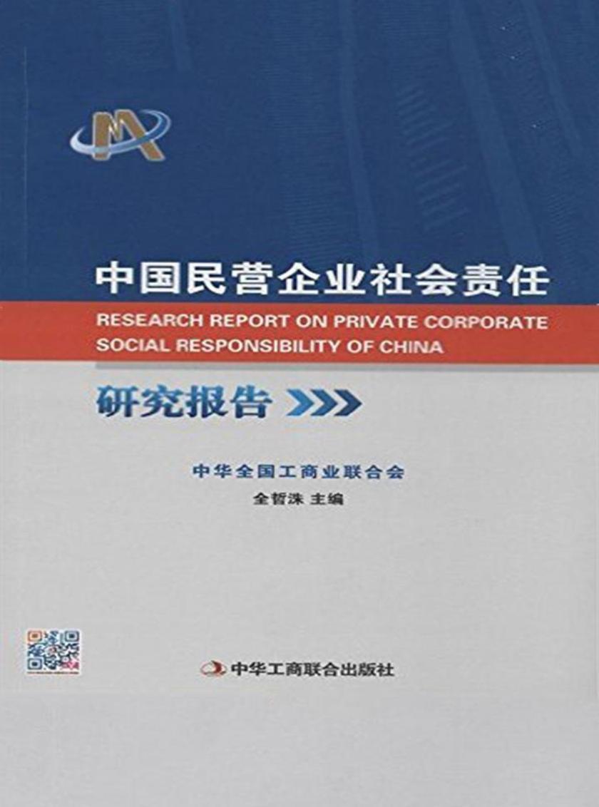 中国民营企业社会责任研究报告