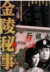金陵秘事(影视)