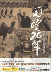 回望20年——一位新华社记者的采访手记(试读本)