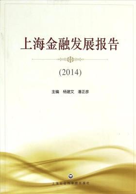 上海金融发展报告2014