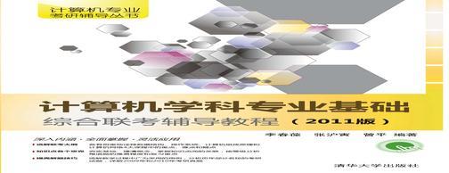 计算机学科专业基础综合联考辅导教程(2011版)