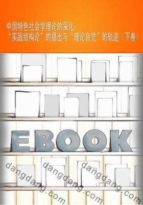 """中国特色社会学理论的深化:""""实践结构论""""的提出与""""理论自觉""""的轨迹(下卷)(仅适用PC阅读)"""