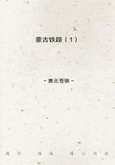 蒙古铁蹄(1)