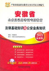 华图版2013安徽公务员考试专用教材:法律基础知识与公安业务知识(试读本)