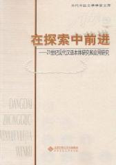 在探索中前进——21世纪现代汉语本体研究和应用研究(仅适用PC阅读)