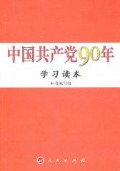 中国共产党90年学习读本(试读本)