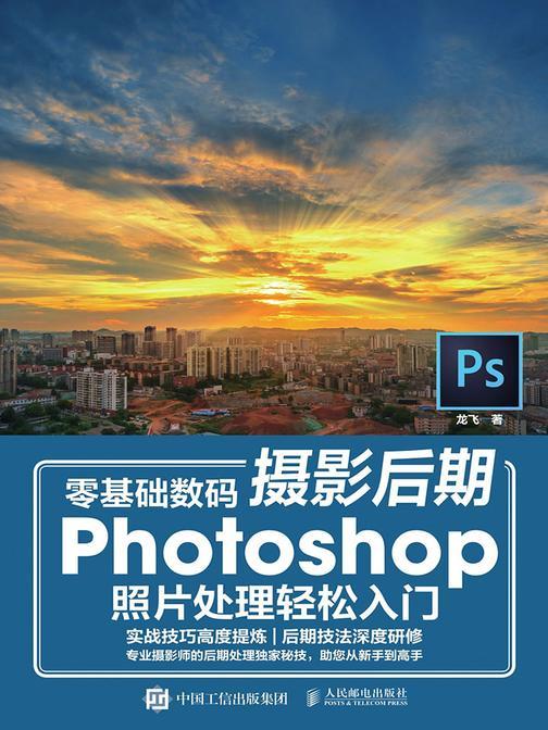 零基础数码摄影后期 Photoshop照片处理轻松入门