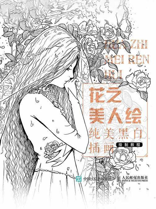 花之美人绘 纯美黑白插画绘制教程