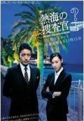 热海搜查官(影视)