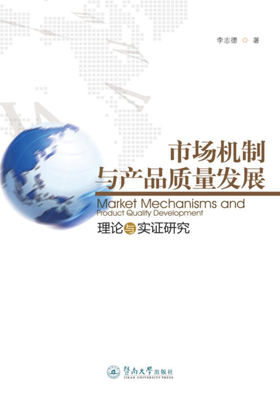 市场机制与产品质量发展:理论与实证研究